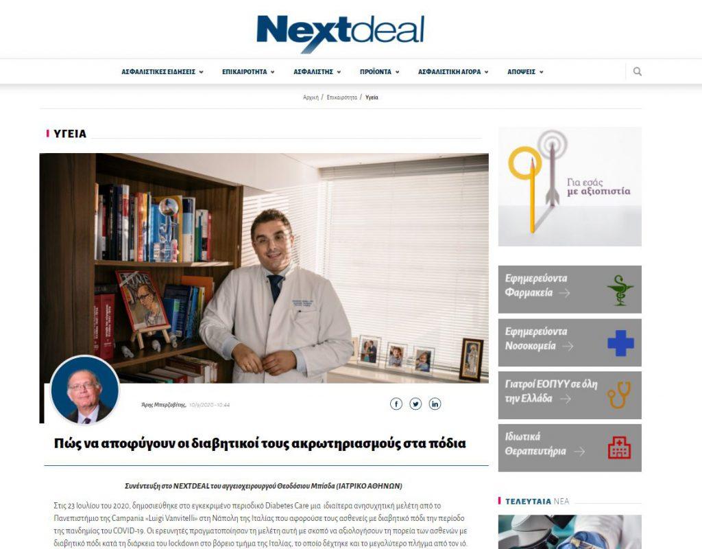 nextdeal Interview