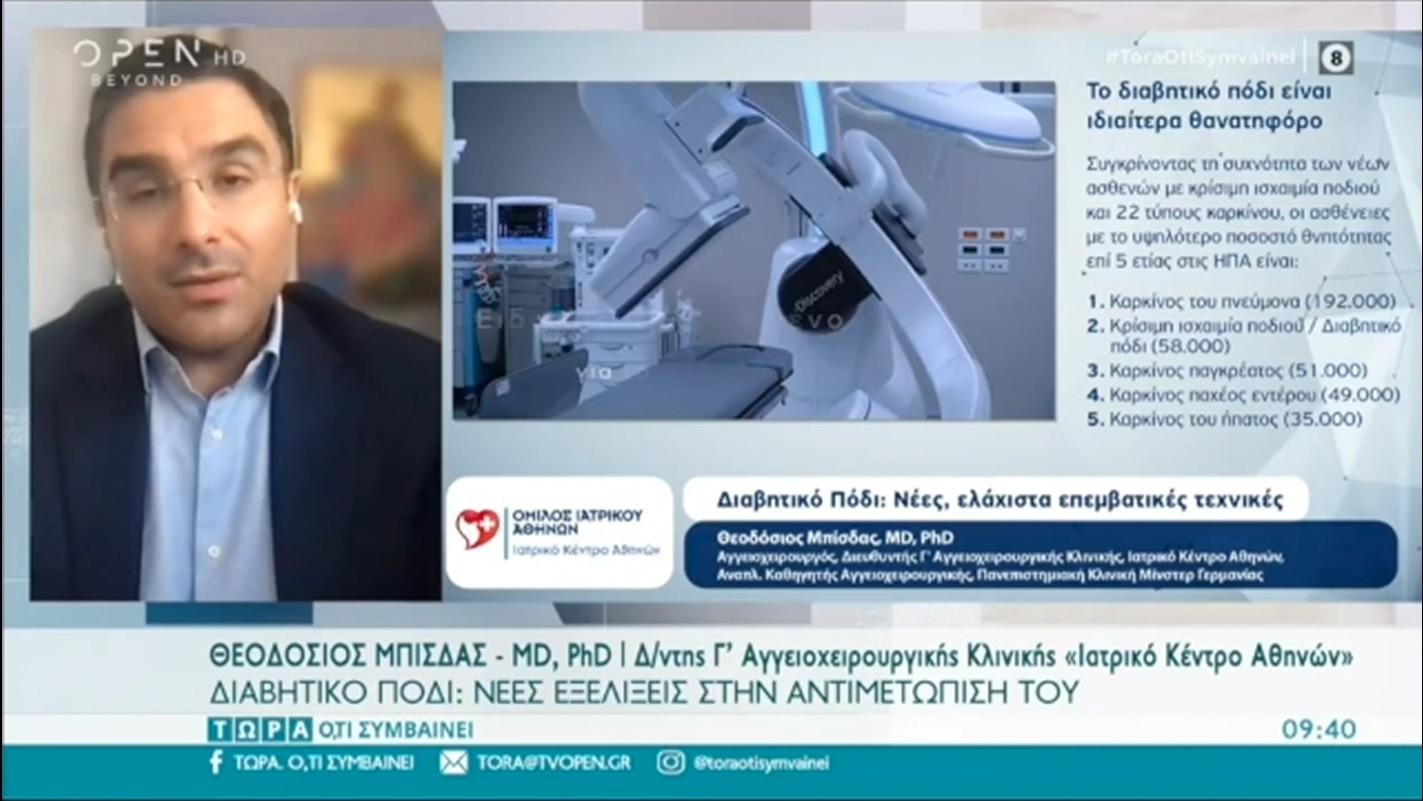 """Εκπομπή """"ΤΩΡΑ"""" Open TV – Συνέντευξη του Ιατρού Θεοδόσιου Μπίσδα για το διαβητικό πόδι"""